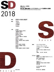sd2018